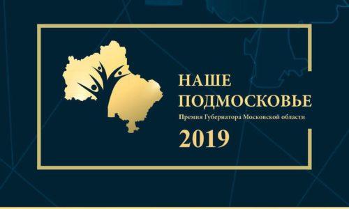 Премия Губернатора «Наше Подмосковье» 2019