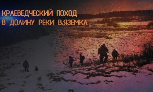 Краеведческий поход в долину реки Вяземка
