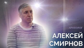 Кто такой археолог и чем он занимается? Алексей Смирнов