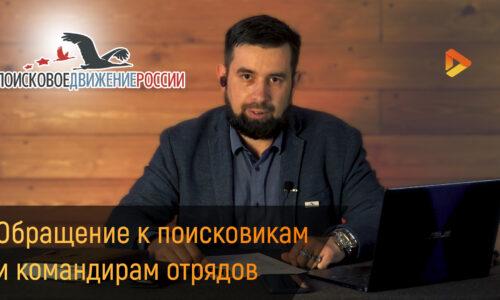 Обращение к поисковикам и командирам отрядов Московской области