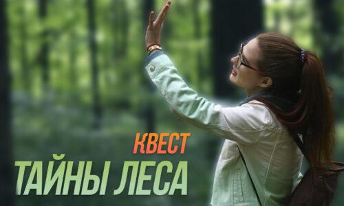 Приглашение на молодёжный квест «Тайны Леса»
