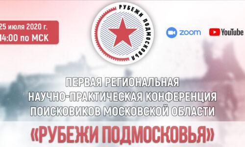 Региональная научно-практическая конференция «Рубежи Подмосковья»